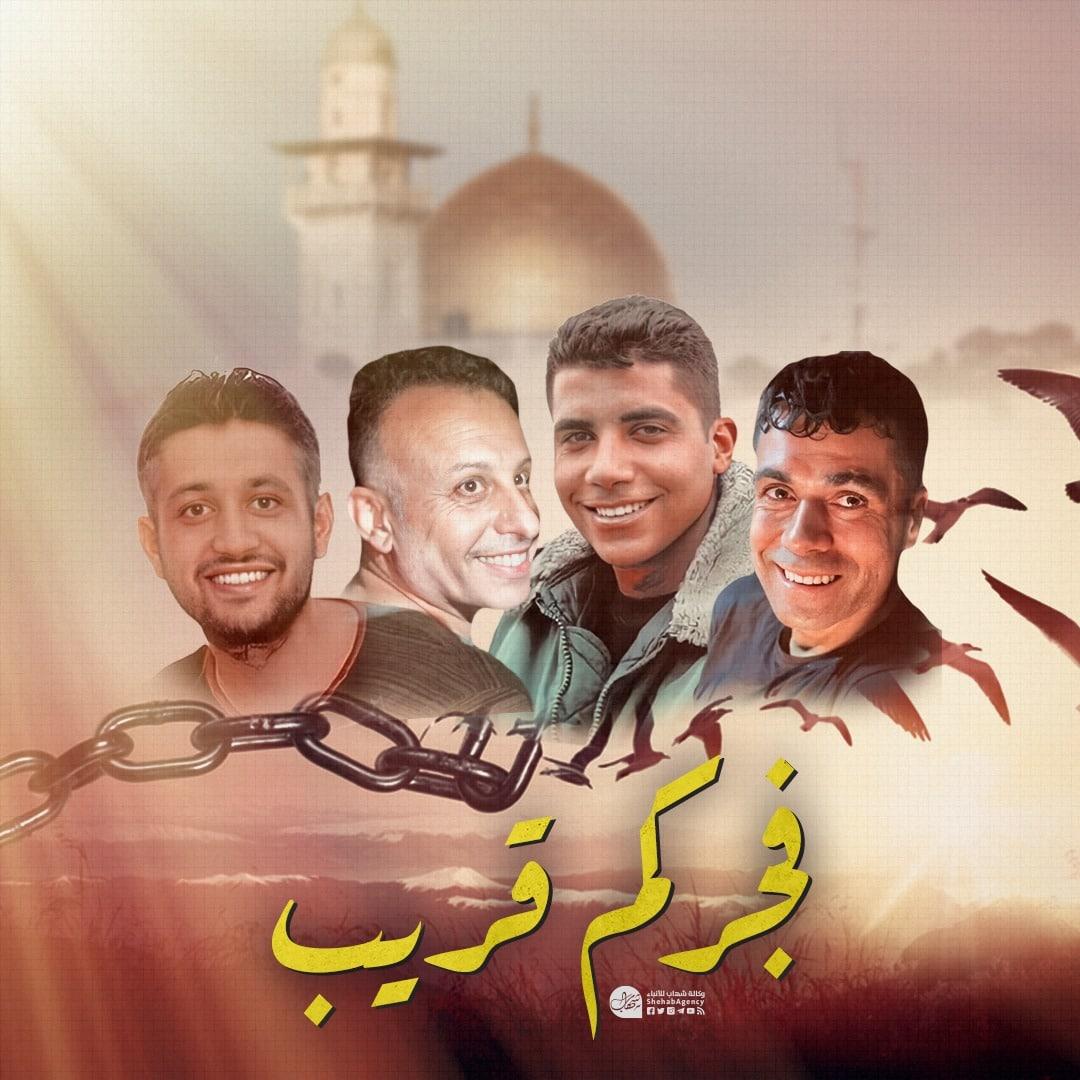 Filistinli 4 Esir Avukatıyla Görüştürülmüyor