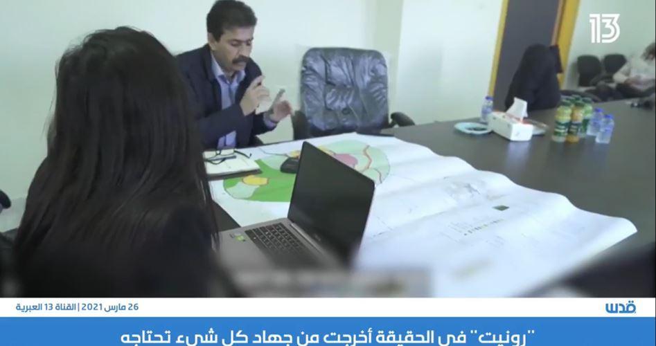 Siyonist Kanal 13 Televizyonundan Musta'rabin İddiası